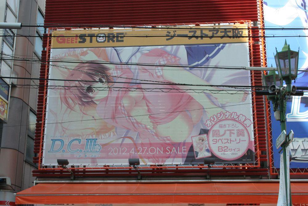 Enorme cartel Hentai en una calle de Tokyo, Japón