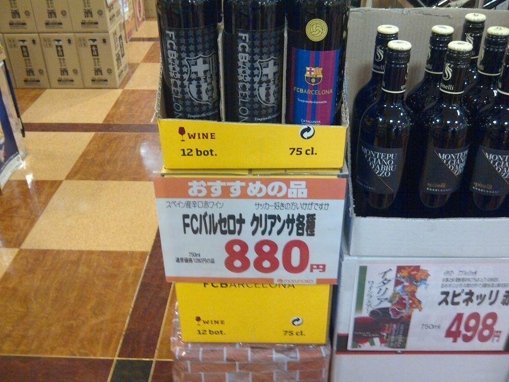 Vino del Barça en un supermercado de Kojima, Okayama