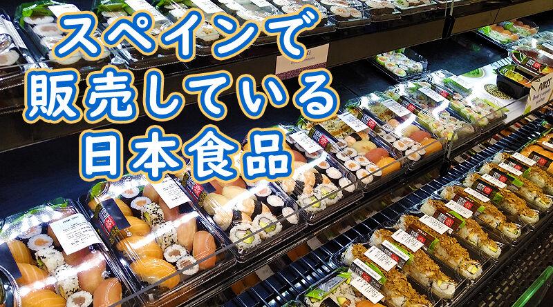 Japanese Food in Spain