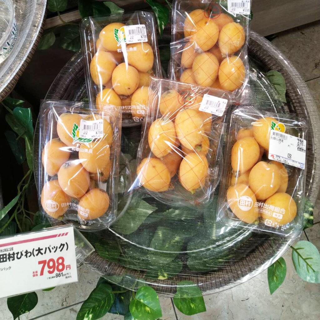 Deliciosos nísperos japoneses a más de 6€ la bandeja