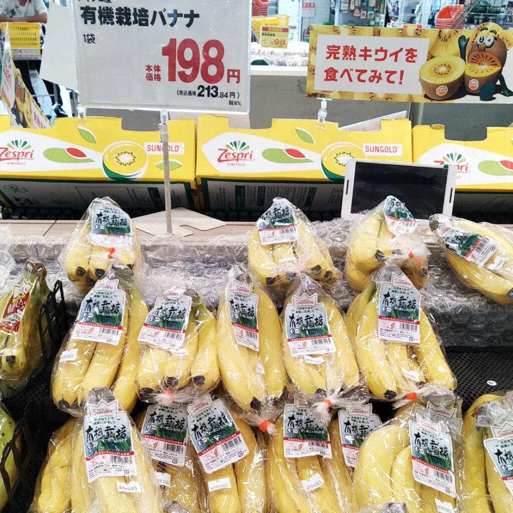 """El plátano es una de las frutas """"baratas"""" en Japón, probablemente todos importados."""