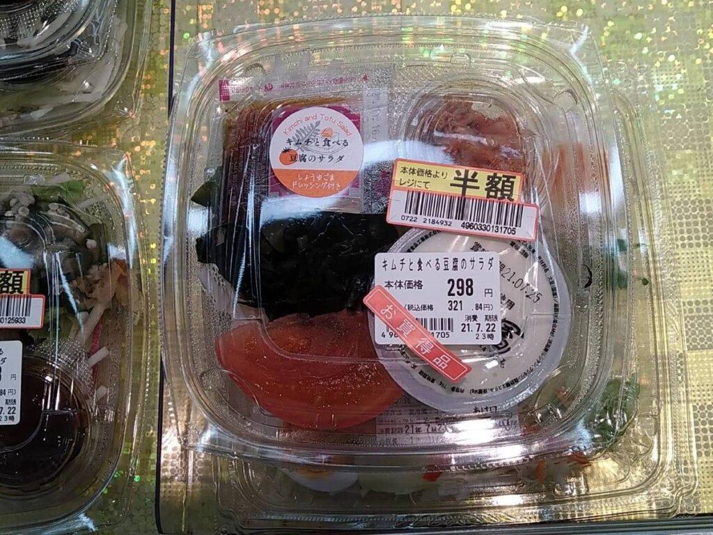 Ensalada de Tofu y Kimushi