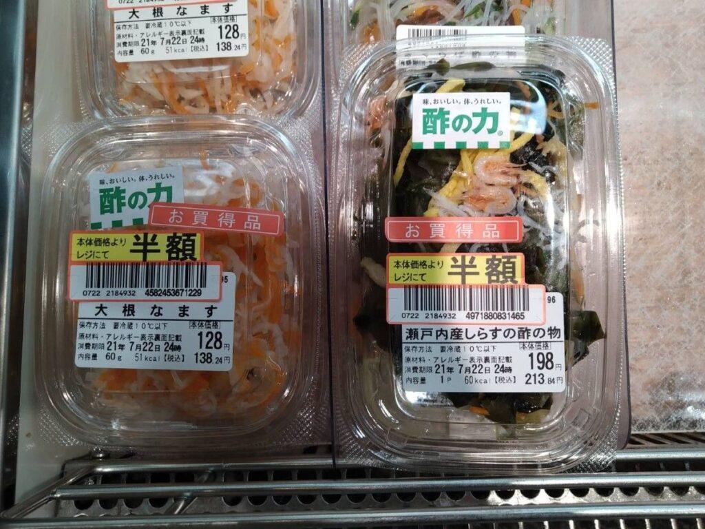Marinado de Verduras y Algas