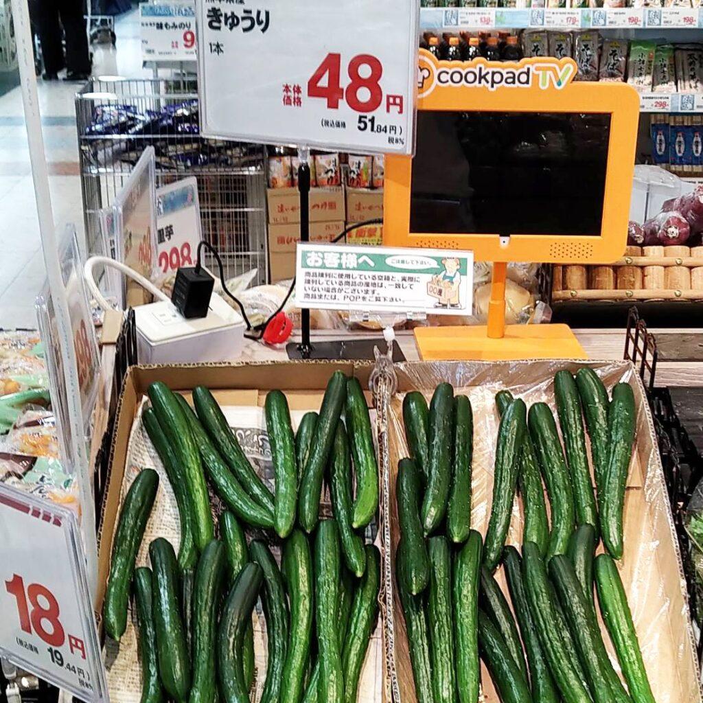 Pepinos a 0,39 euros la unidad en supermercados japoneses.